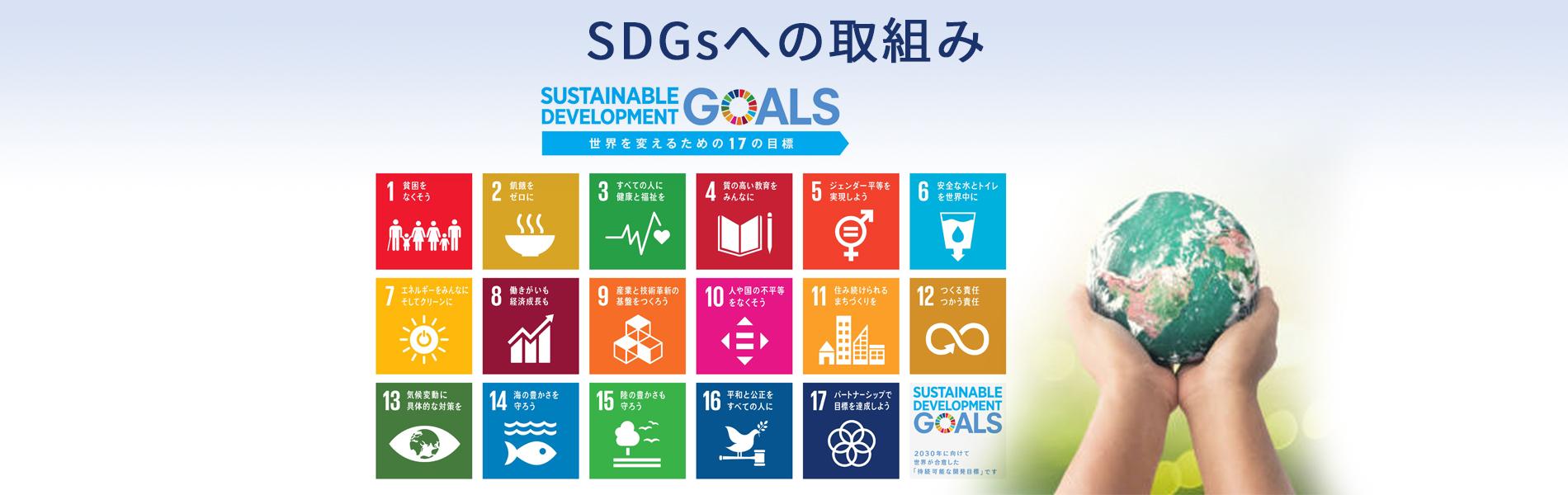 SDGsへの取組